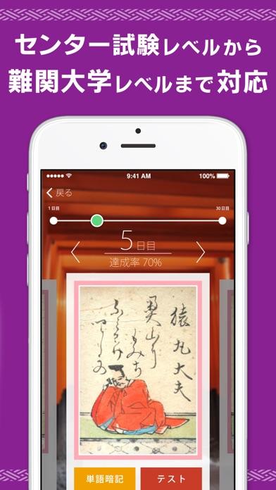 古文単語300カサイ式-大学受験の古典勉強に最適です Screenshot