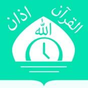 اذان بلاس Azan (الصلاة مع اوقات الاذان قبله و قرآن Muslim Athan prayer times, quran and qibla)