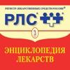 Энциклопедия лекарств 2016