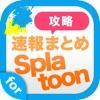 攻略ニュースまとめ速報 for スプラトゥーン (Splatoon)