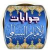 جوابات الإمام نورالدين السالمي