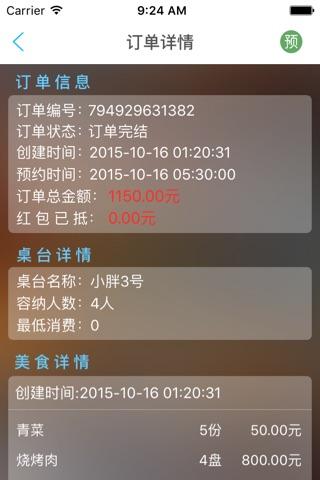 点什么商家 screenshot 3
