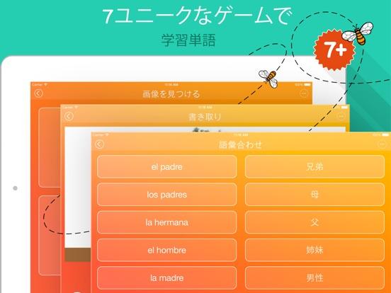 6000単語 – スペイン語とボキャブラリーを無料で学習 Screenshot