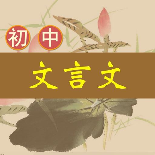 初中文言文大全下载_初中文言文大全手机版免费下载