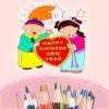 Китайский Новый Год Книжка-раскраска для детей - Doodle Draw & Весенний фестиваль пальцем живописи
