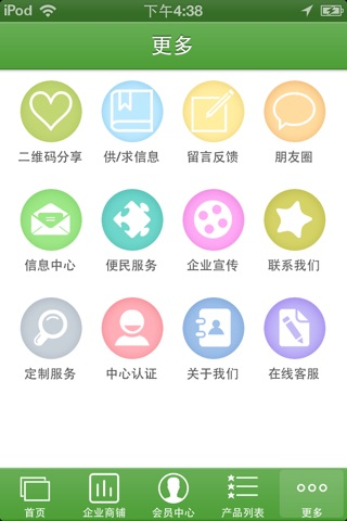韶关平台 screenshot 3