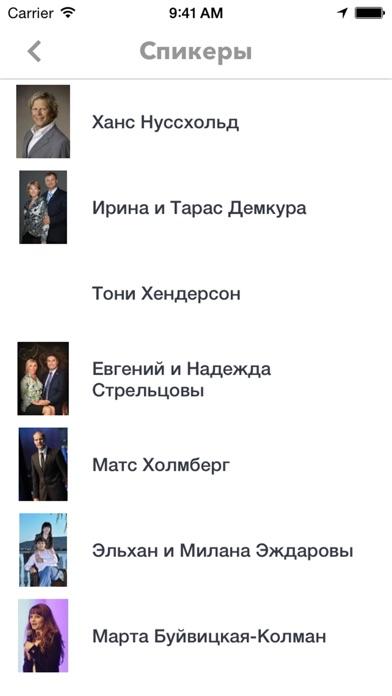 Российские WES осень 2015Скриншоты 4