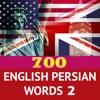 English Persian Words 2