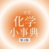 三省堂 化学小事典 第4版 (ONESWING)