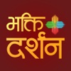 Bhakti Darshan TV