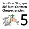 Chinese characters 5
