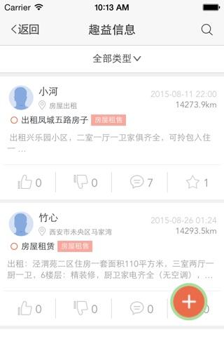 趣搜 screenshot 2