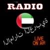 دولة الإمارات العربية المتحدة Radio Stations - UAE