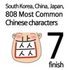 Chinese characters 7