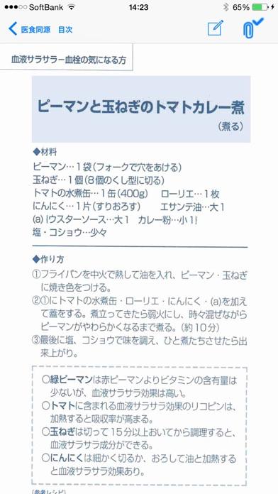 鍋デモ24か月医食同源 screenshot1