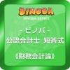 ビノバ 公認会計士(短答式)-財務会計論-