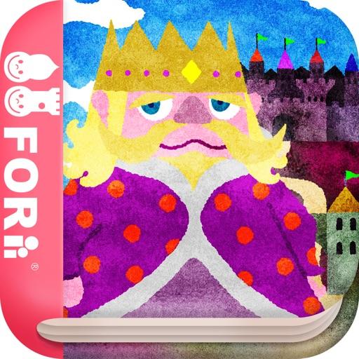 【無料版】裸の王様(はだかのおうさま)  ~ぬりえで遊べる赤ちゃん・子供向けのアニメで動く絵本アプリ:えほんであそぼ!じゃじゃじゃじゃん童謡シリーズ