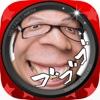 醜臉漫畫相機-免費漫畫風格的文字圖片和紋理+照片編輯+照片分享