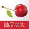 红樱桃化妆品