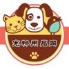 浙江宠物用品网