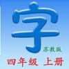 语文四年级上册(苏教版) - 同步语文教材, 正确学写汉字!