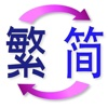 繁體 簡體 轉換 TS Translate
