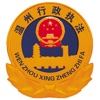 温州市城市管理与行政执法局移动OA