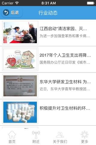 江西卫生材料 screenshot 2