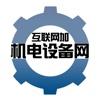 互联网加中国机电设备网