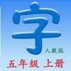 语文五年级上册 - 同步语文教材, 正确学写汉字!