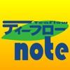 ティーフローnote