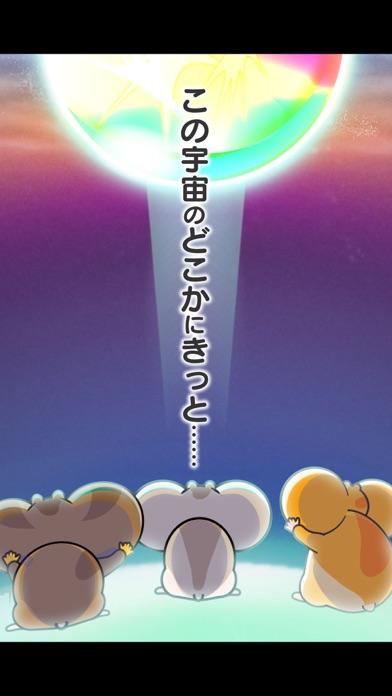 ハム星 - ハムスター が星をつくる 放置ゲーム !のスクリーンショット5