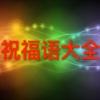 最新节日庆典感恩祝福语贺词精选集锦 - 祝福朋友的话,文字传温情!