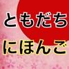Freund Japanischer