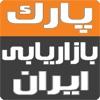 پارک بازاریابی ایران