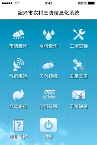 绍兴防汛通 screenshot 1