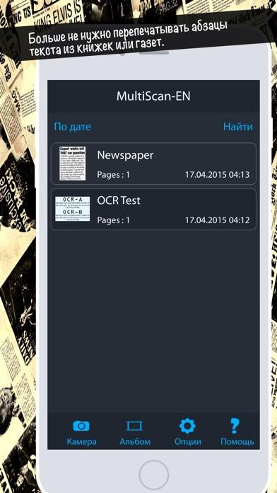 MultiScan-EN : Сканер, распознавание текста. Сохранение в текстовой формат и PDF высокого качества.Скриншоты 3