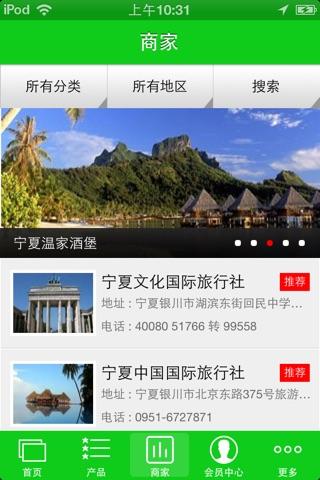 宁夏生态旅游 screenshot 2