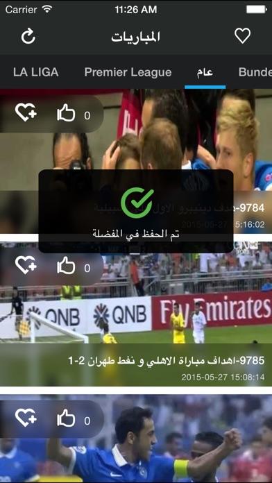 ملخصات المباريات أونلاين- مباشرلقطة شاشة2