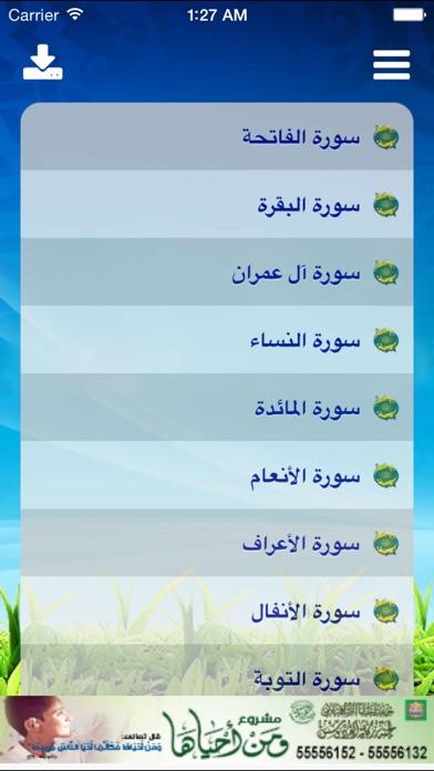 القرآن بصوت بندر بليله بدون انترنتلقطة شاشة1