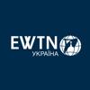 EWTN Україна
