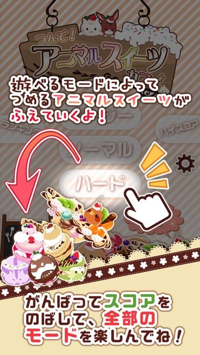 つんで!アニマルスイーツカフェ-無料タワー系ゲーム-のスクリーンショット3