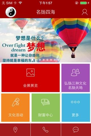 名扬四海 screenshot 1