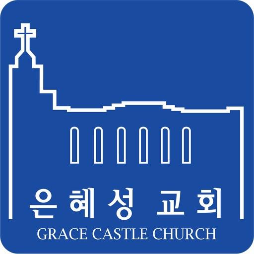 은혜성교회