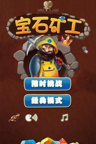 魔法三消 screenshot 3