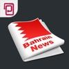 اخبار البحرين | خبر عاجل، محليات،سياسة، ثقافة، أخبار العالم