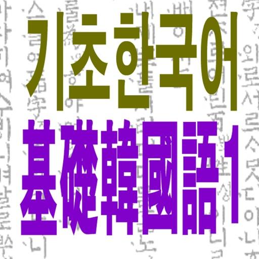 基础韩国语1