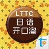 LTTC日语开口溜
