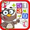 數學遊戲-免費小學教育孩子蹣跚學步 學前班 幼稚園男孩和女孩的教育互動遊戲