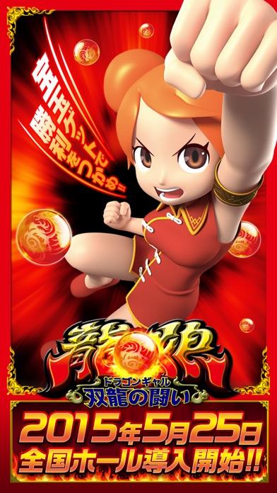 ドラゴンギャル~双龍の闘い~無料版のスクリーンショット1